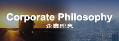 Corporate Philosophy / 企業理念